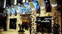 فندق زهره اصفهان