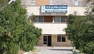 فندق جهانكردي داراب
