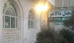فندق دالاهو