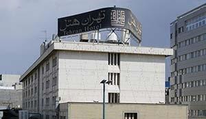 فندق طهران