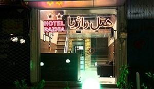فندق راجيا