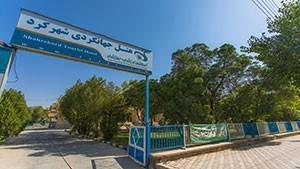 فندق جهانكردي شهركرد