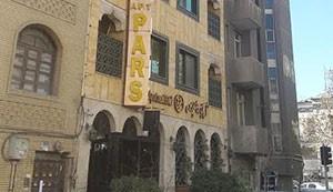 شقق فندقية  بارس طهران
