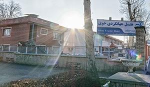 فندق جهانكردي خوي