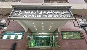 فندق جهانكردي اروميه
