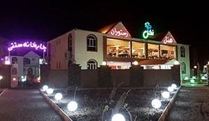 Nakhl Hotel