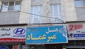 Mir Emad Hotel
