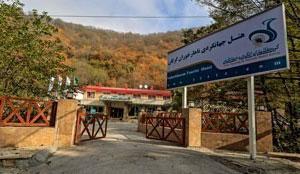 Nahar Khoran Tourist Hotel