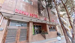 هتل جهانگردی ماهان اصفهان