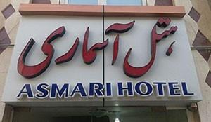 Asmari Hotel