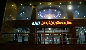 Central Alaleh 2 Hotel