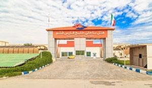 Khalij-e Fars Beach Hotel