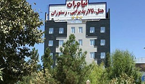 Niavaran Apartment Hotel