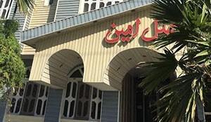 Zahedan Amin Hotel