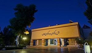 Zahedan Tourist Hotel