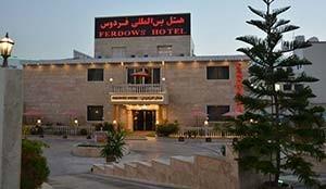 هتل بین المللی فردوس