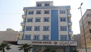 هتل آدینه