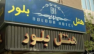 هتل بلور تهران