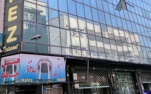 هتل حافظ تهران