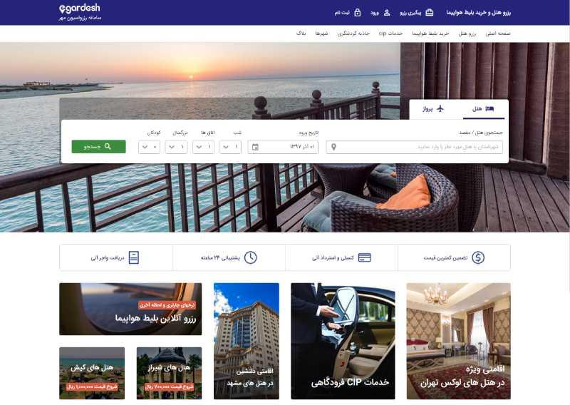 سامانه مهر و کسب مقام برترین سایت