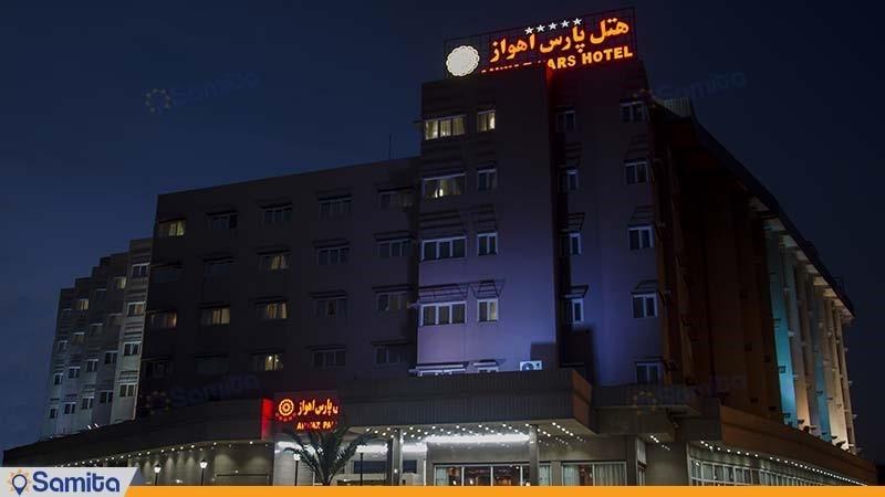 نمای ساختمان هتل پارس اهواز