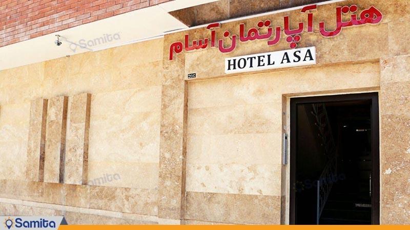 نمای هتل آسام