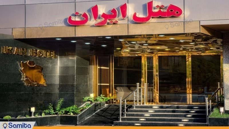 نمای ساختمان هتل ایران بندرعباس