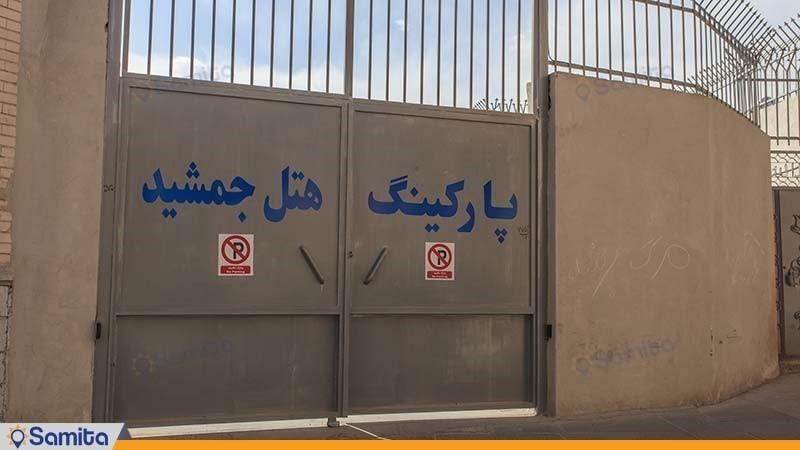 پارکینگ هتل جمشید اصفهان