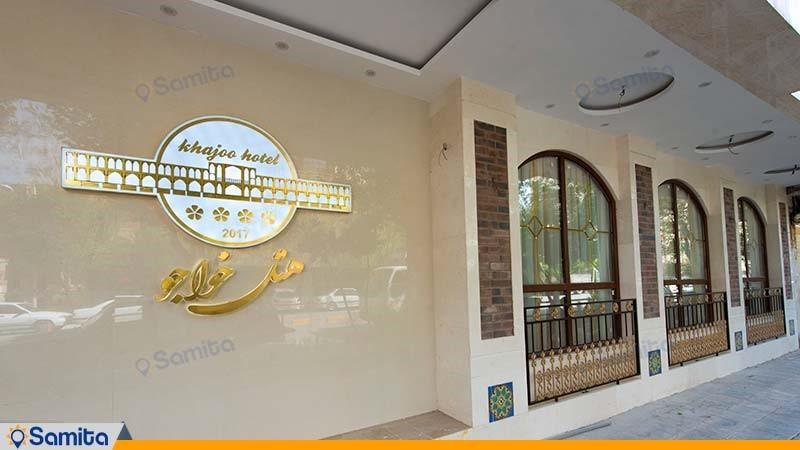 نمای ساختمان هتل خواجو