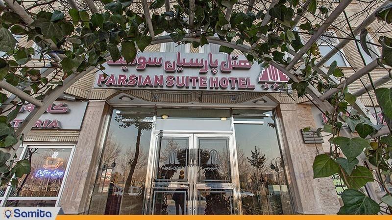ورودی هتل پارسیان سوئیت