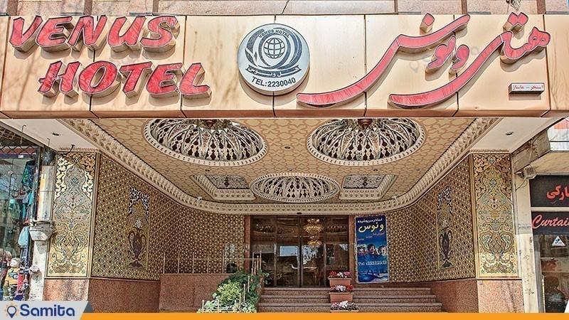 ورودی هتل ونوس اصفهان