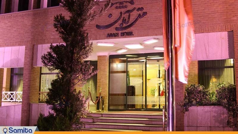 ورودی هتل آبان
