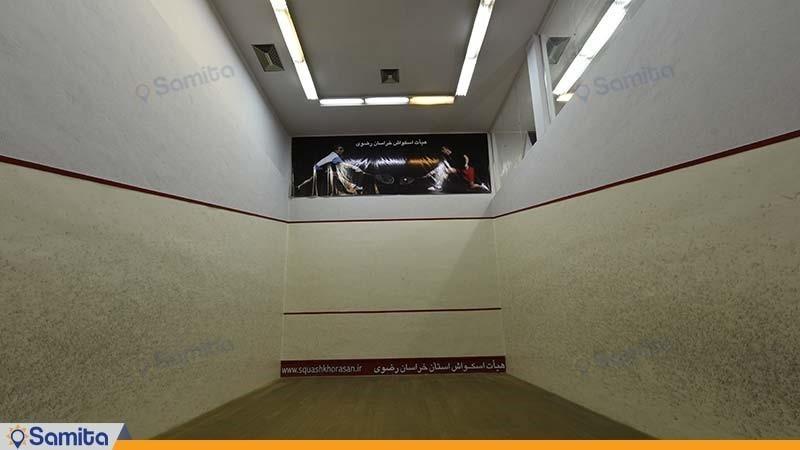 اسکواش هتل پارس مشهد