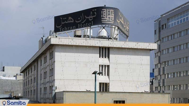 نمای ساختمان هتل تهران