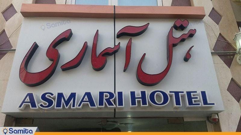 نمای ساختمان هتل آسماری