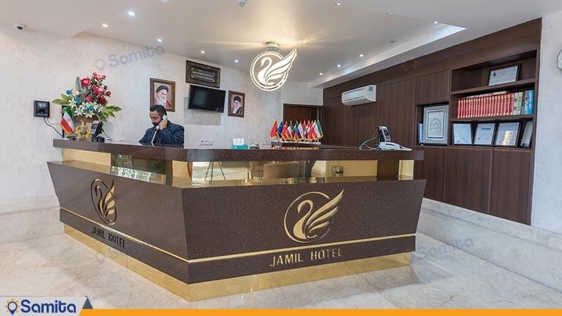 پذیرش هتل جمیل