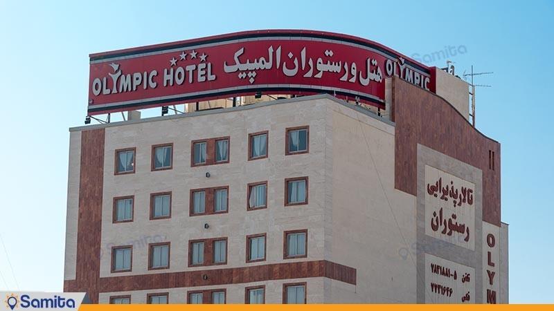 نمای ساختمان هتل المپیک