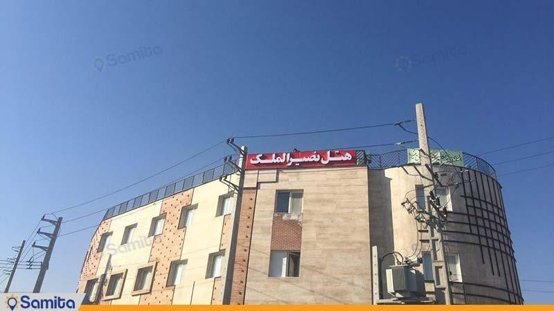 نمای ساختمان هتل نصیر الملک