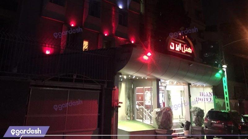 نمای ساختمان هتل ایران