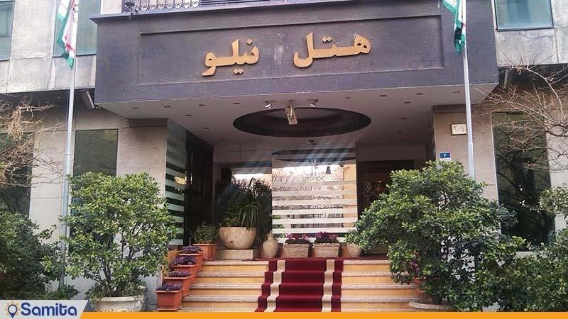 نمای ساختمان هتل نیلو