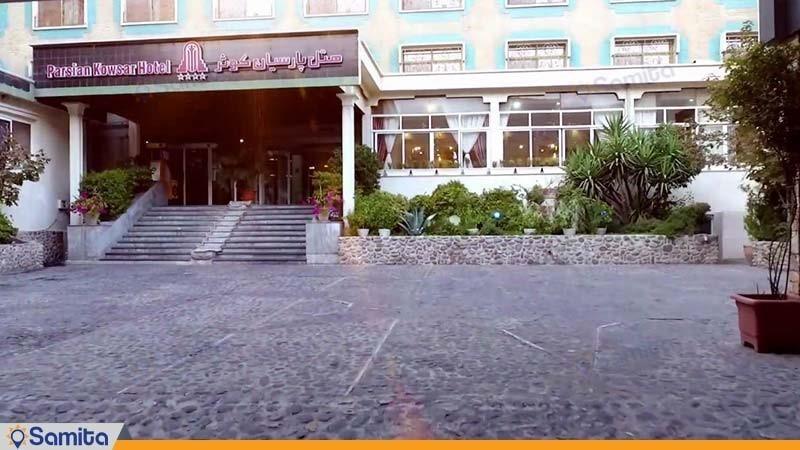 نمای ساختمان هتل پارسیان کوثر تهران