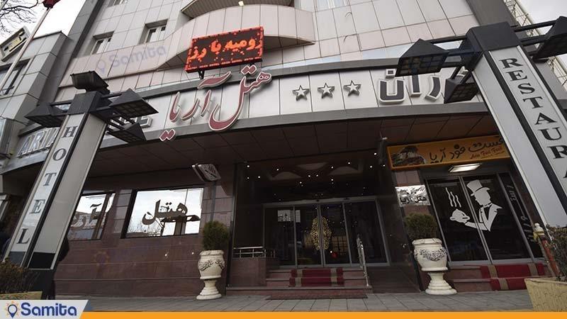 ورودی هتل آریا