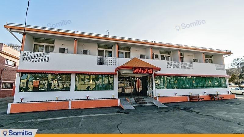نمای ساختمان هتل جهانگردی خوی