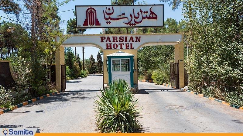ورودی هتل پارسیان آزادی