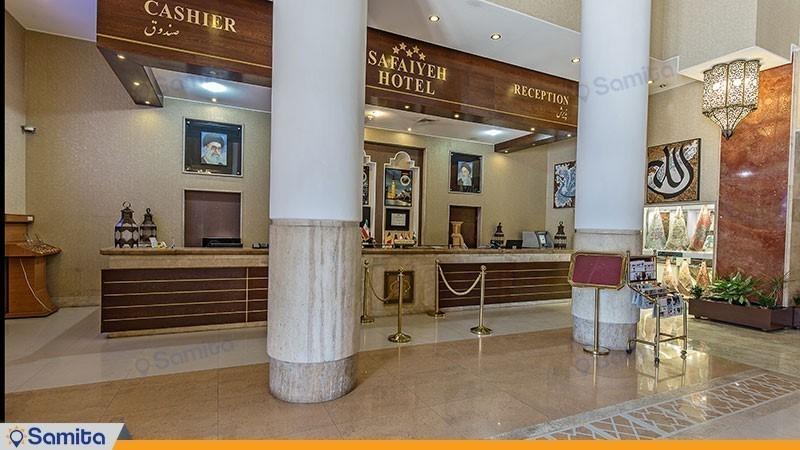 پذیرش هتل پارسیان صفائیه