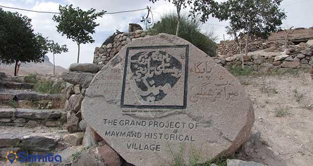 قرية ميمند