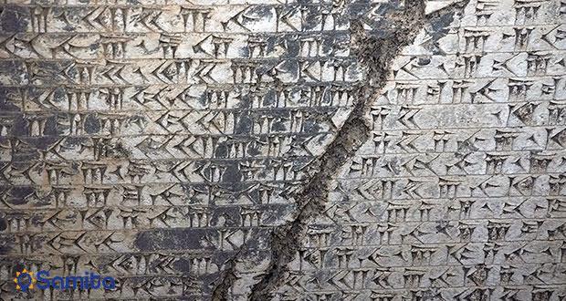 سنگ نوشته بیستون