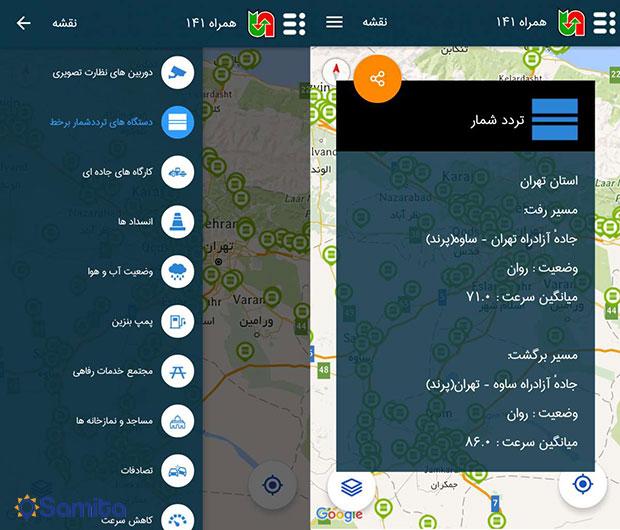 نرم افزار موبایل همراه  141 برای اطلاع از وضعیت جاده ها
