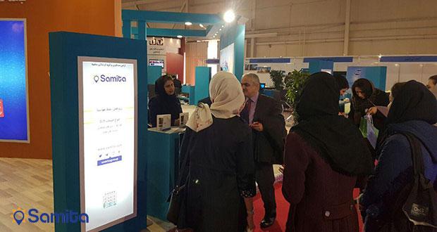 سامیتا در نمایشگاه گردشگری