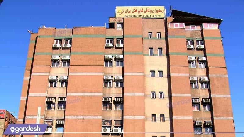 نمای ساختمان هتل ایران اهواز